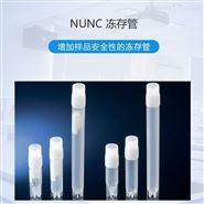 Nunc凍存管