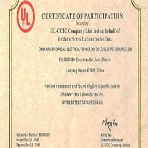 PCB UL 认证