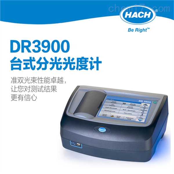 DR3900分光光度計