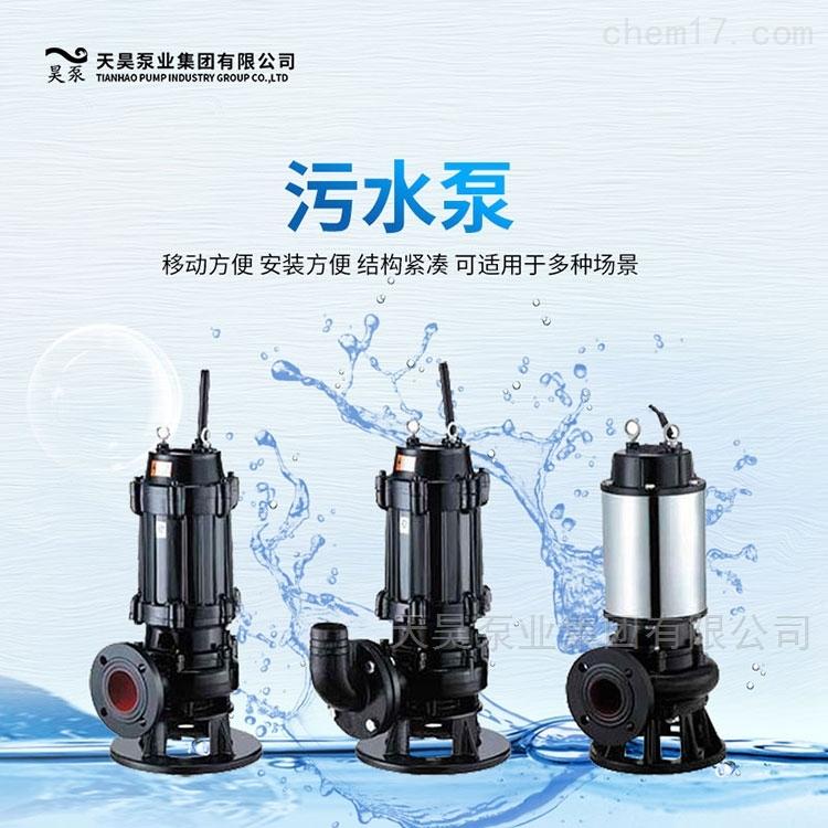 市政工程用350WQ-132KW潜水排污泵生产厂家