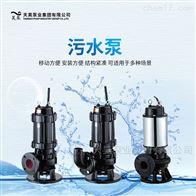 机泵一体自动控制350WQ潜水排污泵价格参数
