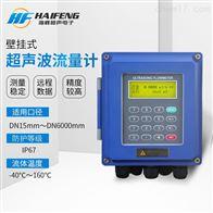 TDS-100内蒙古阿拉善盟海峰超声波流量计厂家