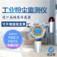 GLP-FCB厂界粉尘颗粒物在线监测仪