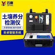 YT-TR03土壤肥料养分速测仪价格