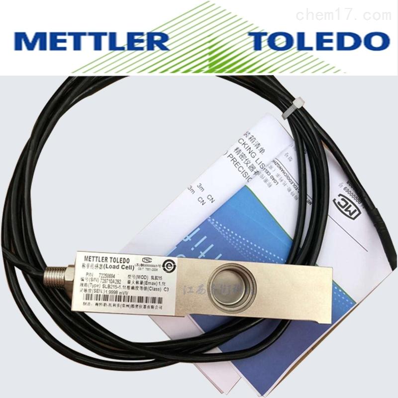 梅特勒托利多悬臂梁式压式称重传感器0.22T