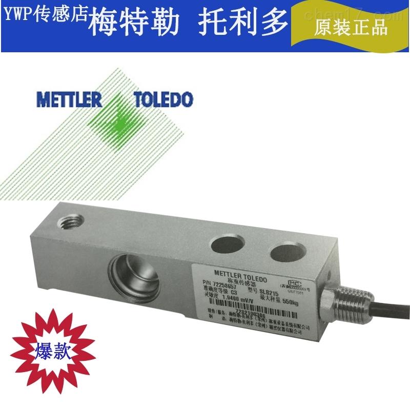 梅特勒托利多平台秤专用称重传感器1100kg