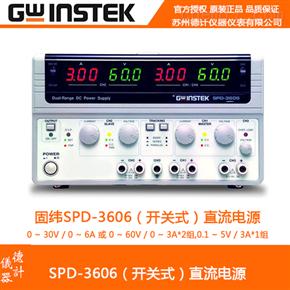 固纬SPD-3606直流电源