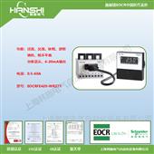 EOCR-FE420上海韩施总代理 EOCRFE420-WRDZ7保护器