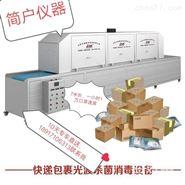 上海杨浦区大型流水线消毒灭菌设备选择