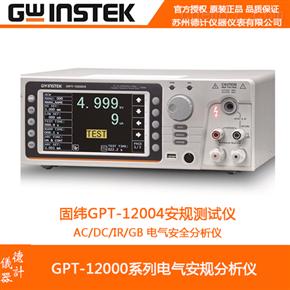 固纬GPT-12004安规测试仪
