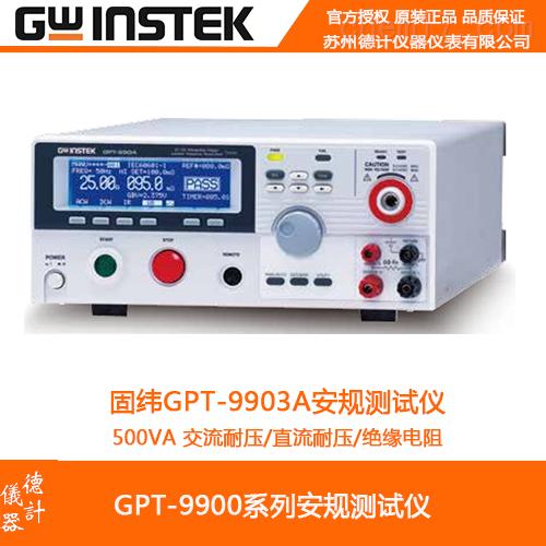 固纬GPT-9903A安规测试仪