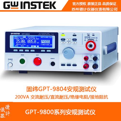固纬GPT-9804安规测试仪