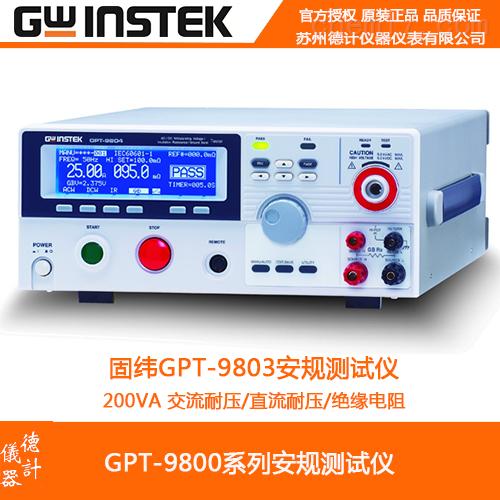 固纬GPT-9803安规测试仪