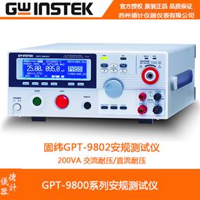 固纬GPT-9802安规测试仪