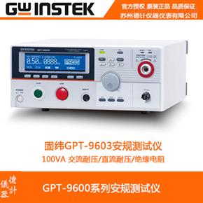 固纬GPT-9603安规测试仪