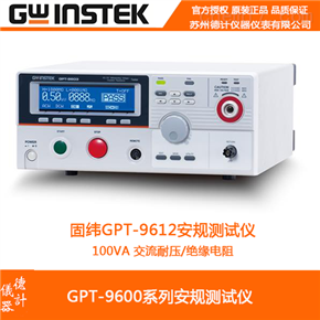 固纬GPT-9612安规测试仪