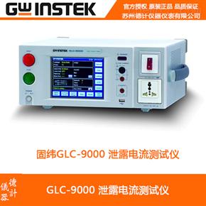 固纬GLC-9000泄漏电流测试仪