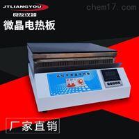 微晶电热板