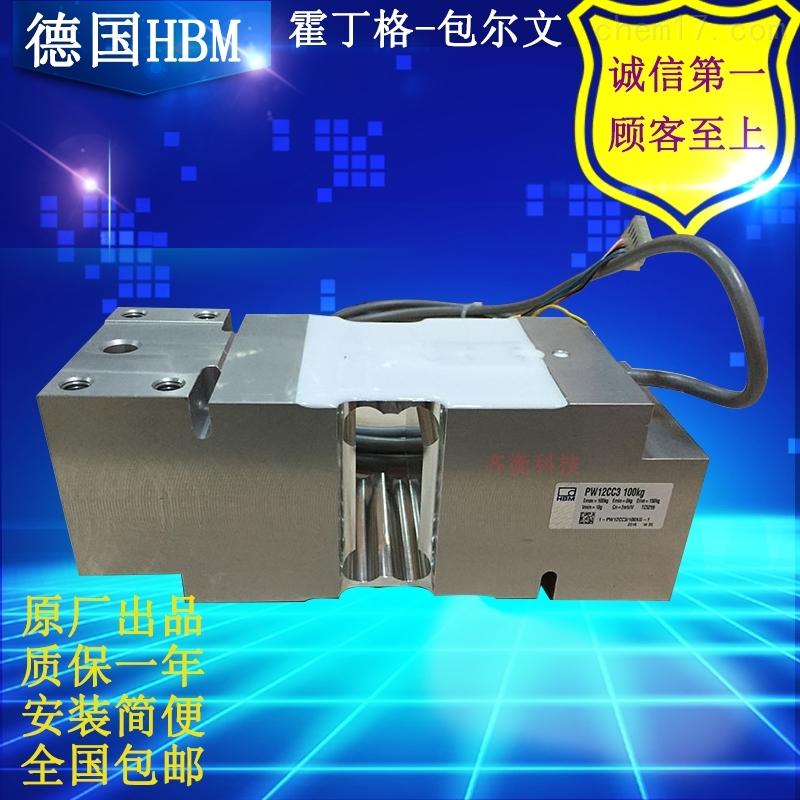 德国HBM原装全新铝制压式分拣秤称重传感器