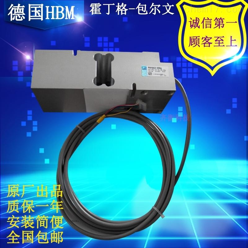 德国HBM单点式称重传感器PW16AC3MR-150KG