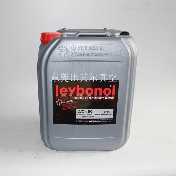 Leybold LVO150萊寶真空泵油