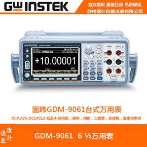 固纬GDM-9061万用表