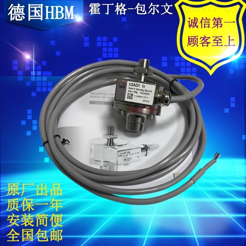 德国HBM称重传感器适用于吊罐称重皮带秤等