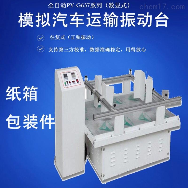 振动测试设备(振动试验机)
