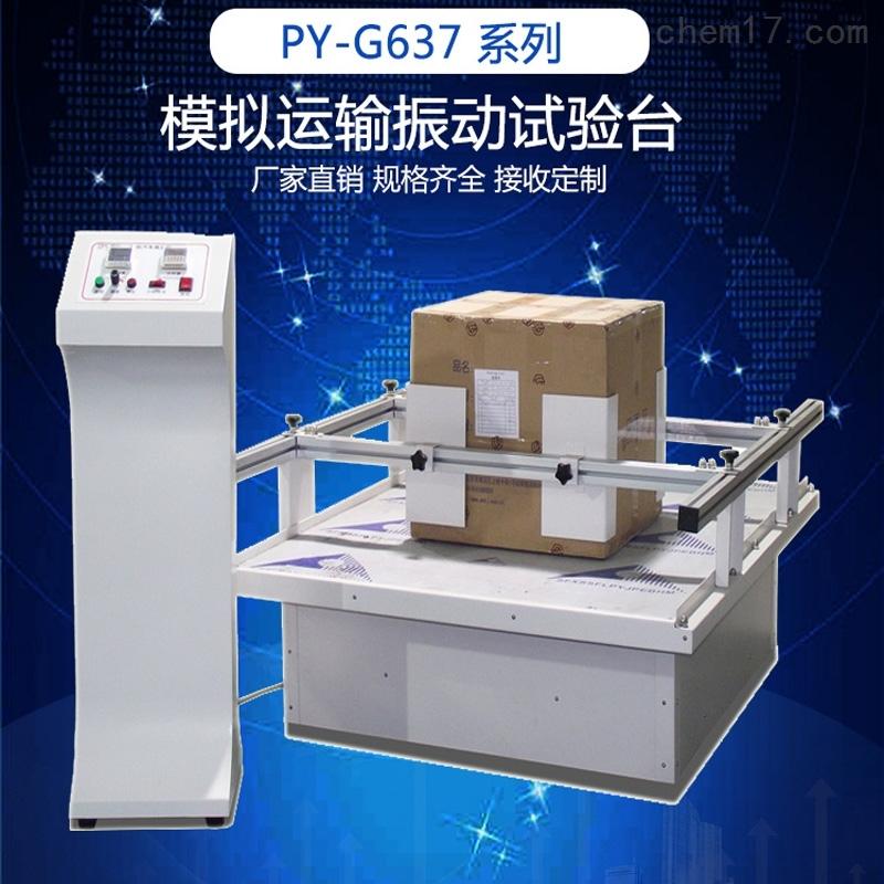 PY-G637振动试验机(模拟运输振动台)