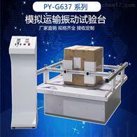 PY-G637纸箱振动试验机