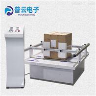 PY-G637模拟运输振动试验机