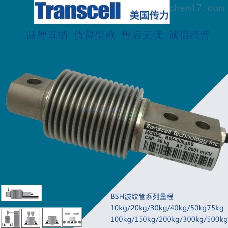 美国传力包装秤不锈钢称重传感器BSH-30kgSS