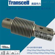 美国传力料斗秤减重称重传感器BSH-150kgSS