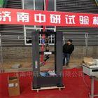 T型螺栓剪切试验机