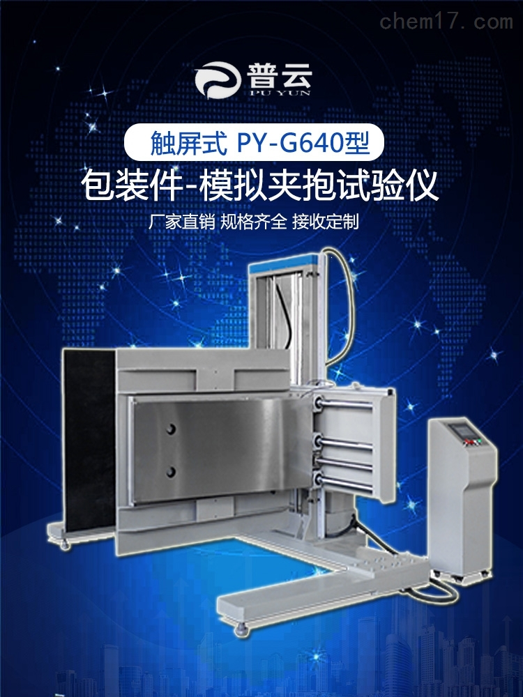 深圳普云PY-G640模拟夹抱力试验机ISTA测试标准纸箱夹抱机