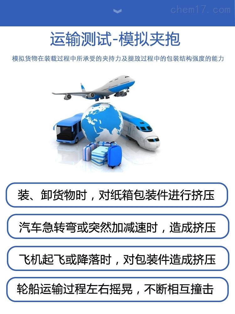 深圳普云牌PY-G640模拟夹抱测试机ISTA测试标准