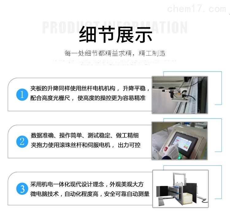 深圳普云PY-G640包装件纸箱模拟夹抱试验机(夹持力测定仪)细节描述