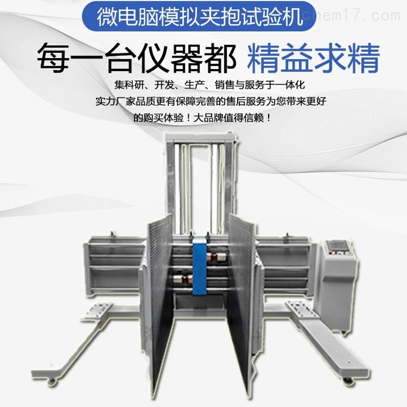 模拟夹抱力试验机 ISTA测试标准