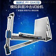 PY-G642C模拟包装产品水平斜面冲击测试机