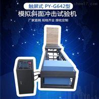 PY-G642D模拟斜面冲击测试台