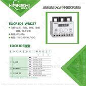 施耐德EOCR3DE-WRDZ7-马达保护器