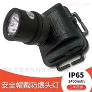SW2200佩戴式固態微型強光防爆頭燈