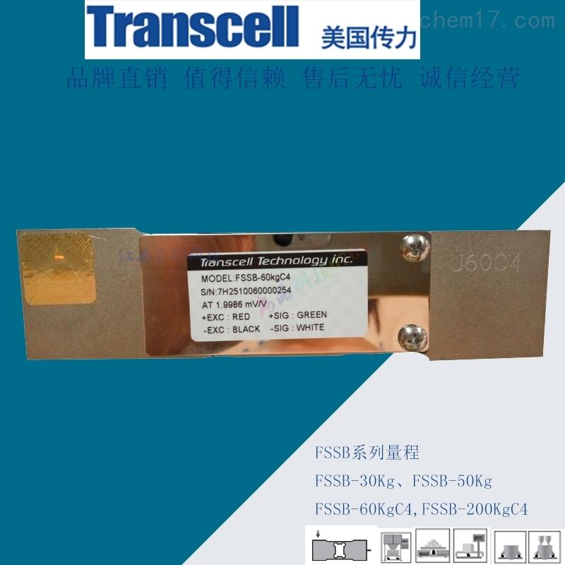 美国传力配料秤不锈钢称重传感器FSSB-250kg