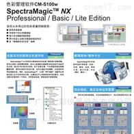 NX色差仪色彩管理软件NXLite/NXbasic