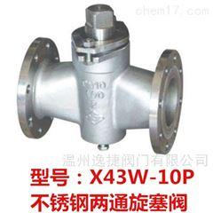 X43W-16P DN25二通旋塞阀