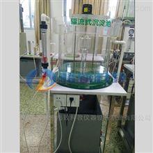 GZW074辐流式沉淀池实验装置
