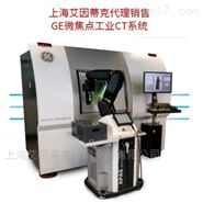 微焦點工業CT CT檢測 CT檢測服務 工業CT