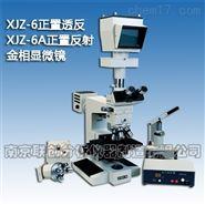 XJZ-6/XJZ-6A型正置式透反、反射金相显微镜