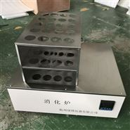 石英紅外加熱管消化爐(同時消化20個樣品)