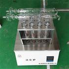 KDN-08C消化炉/杭州绿博定氮仪